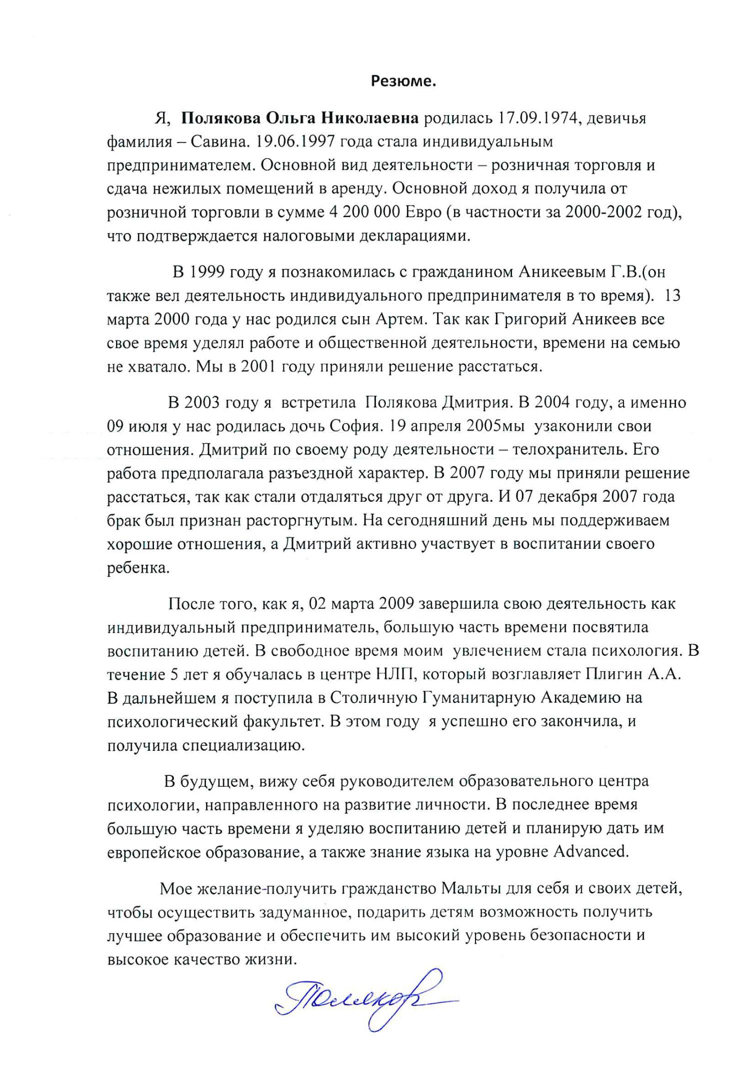 Сопроводительное письмо Ольги Поляковой. Источник: фонд Дафне Каруаны Галиции